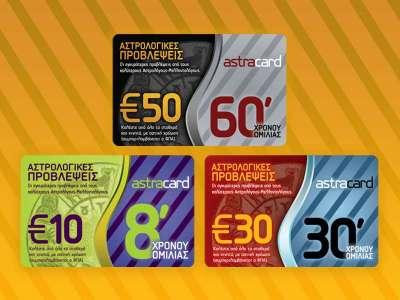 AstraCard: Κάρτα προπληρωμένου χρόνου για προβλέψεις