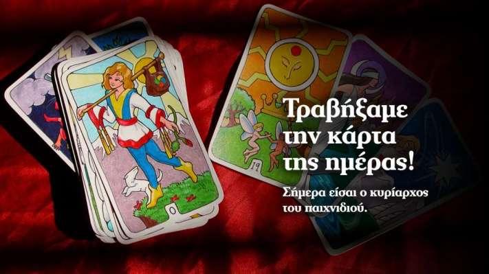 Η κάρτα της ημέρας είναι η Βασίλισσα Πεντάκτινο