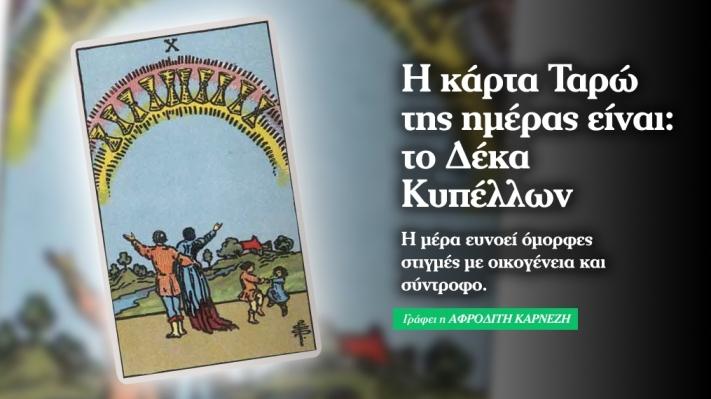 Η Κάρτα Ταρώ για σήμερα: Δέκα των Κυπέλλων