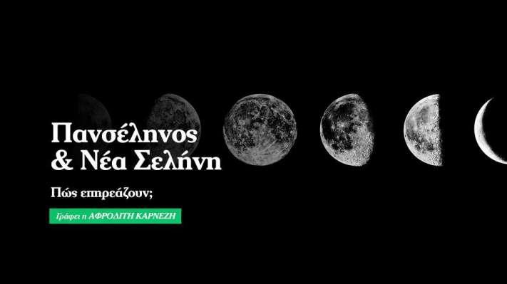 Πανσέληνος & Νέα Σελήνη πώς επηρεάζουν;