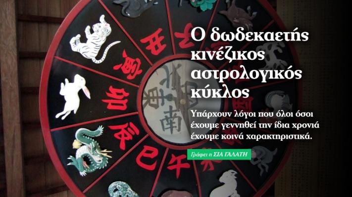 Τα 12 ζώδια του κινέζικου ωροσκοπίου