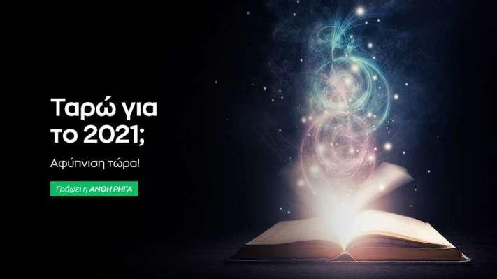 Ετήσιες προβλέψεις Ταρώ 2021: Για κάθε μήνα της χρονιάς και κάθε ζώδιο