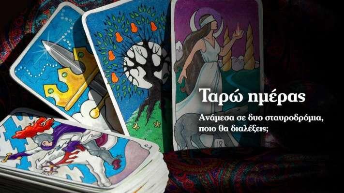 Η κάρτα της ημtέρας είναι η Βασίλισσα Κυπέλλων