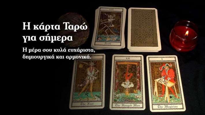 Η κάρτα που αντιστοιχεί στην ημέρα είναι ο Κόσμος