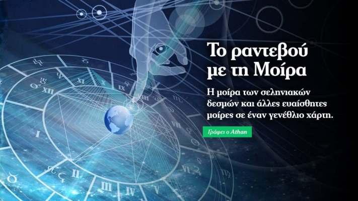 Το ραντεβού με την Μοίρα: Η μοίρα των σεληνιακών δεσμών!