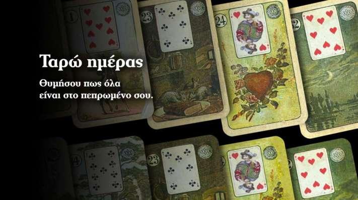 Η κάρτα της ημέρας είναι το Εφτά των Ράβδων