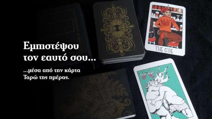 Η κάρτα της ημέρας είναι η Βασίλισσα Κυπέλλων