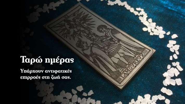 Η κάρτα που αντιπροσωπεύει την σημερινή μέρα είναι το Τέσσερα Κυπέλλων