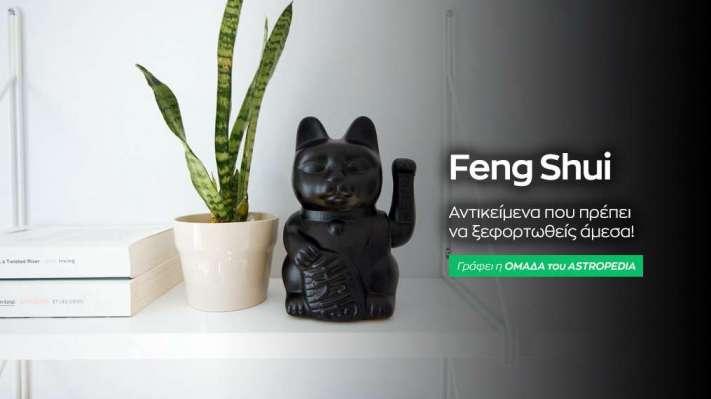 Feng Shui: Αντικείμενα που πρέπει να ξεφορτωθείτε άμεσα