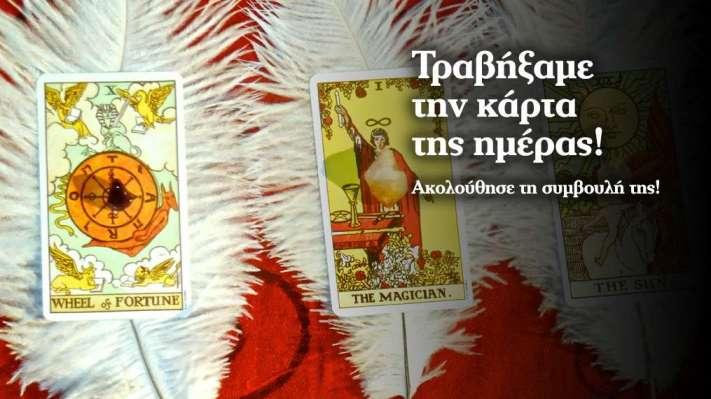 Η κάρτα που αντιστοιχεί στην ημέρα είναι ο Ιεροφάντης