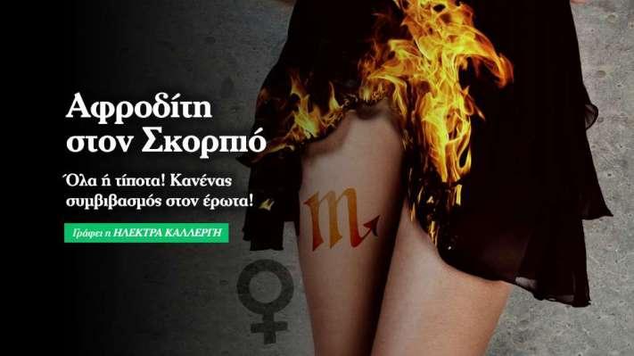 Αφροδίτη στον Σκορπιό από 8 Οκτωβρίου