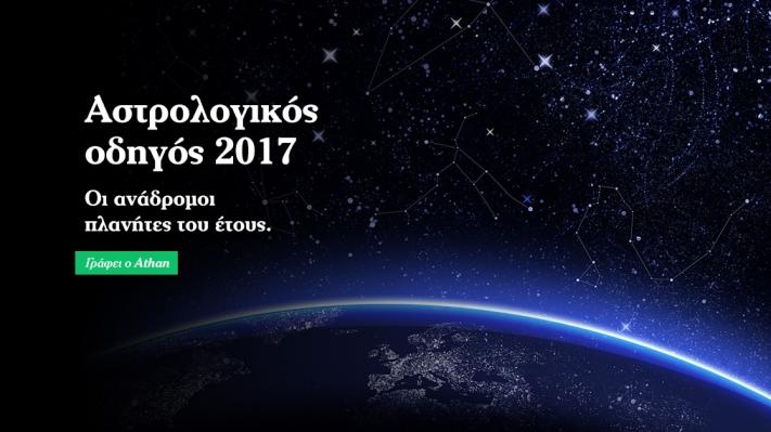 Οι ανάδρομοι πλανήτες του 2017