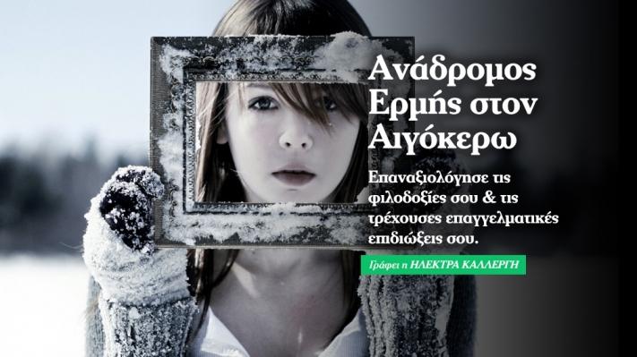 Ανάδρομος Ερμής σε Αιγόκερω & Τοξότη από 19/12: Επαναξιολόγησε τους στόχους σου