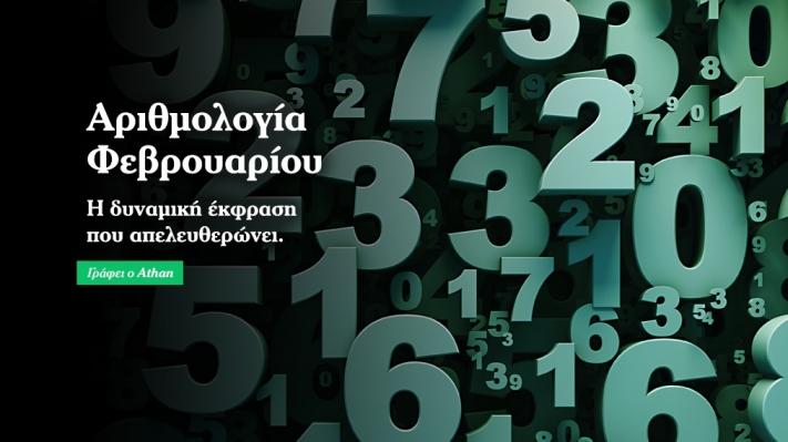 Αριθμολογία Φεβρουαρίου: Υλοποίηση σχεδίων