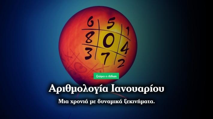 Αριθμολογία Ιανουαρίου: Νέος κύκλος πραγμάτων
