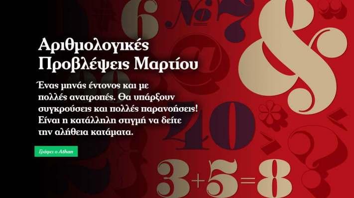 Αριθμολογία Μαρτίου: Περίοδος αλλαγών!