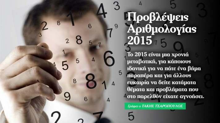 Αριθμολογικές Προβλέψεις: Πως θα εξελιχθεί για έσενα το 2015;