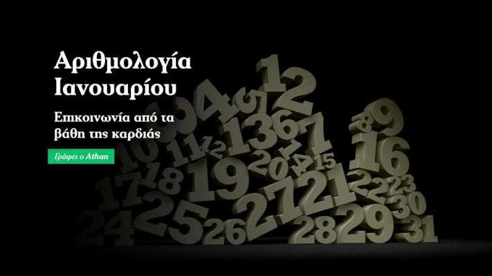 Αριθμολογία Ιανουαρίου