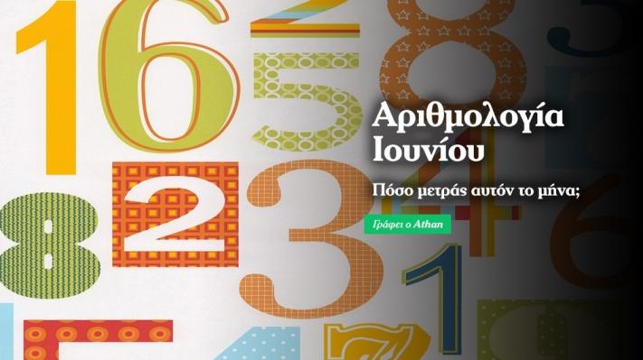 Αριθμολογία Ιουνίου: Ανάγκη για συναισθηματική και οικονομική ασφάλεια