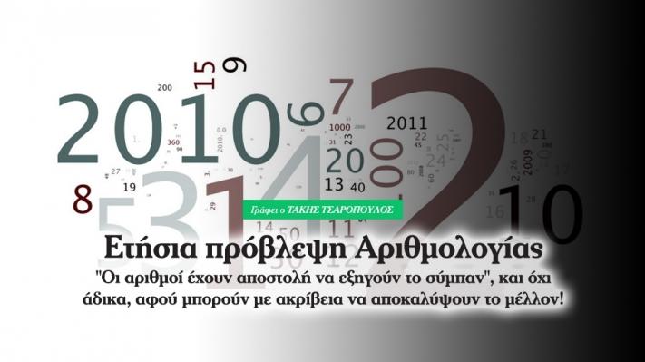 Τι μας επιφυλάσσουν οι αριθμοί για τη νέα χρονιά;