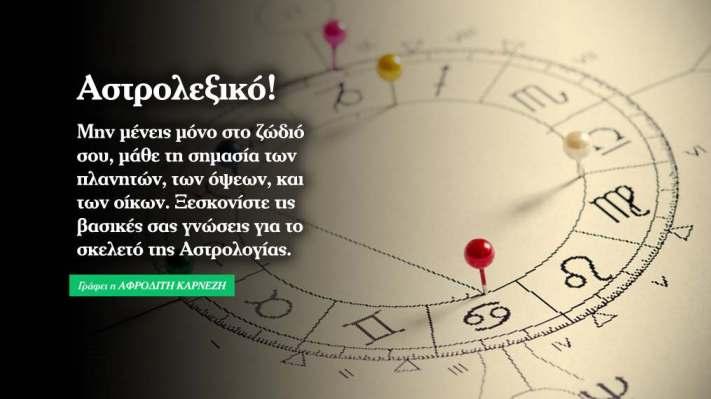 Αστρολεξικό: αρχές Αστρολογίας!