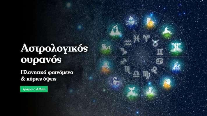 Αστρολογικός ουρανός Αυγούστου 2019