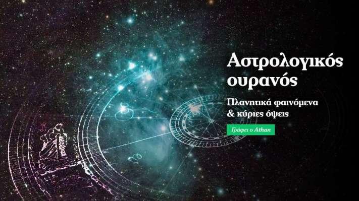 Αστρολογικός ουρανός Οκτώβριος 2019