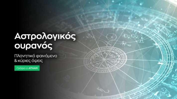 Αστρολογικό ημερολόγιο - Απρίλιος 2021