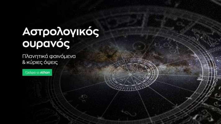 Αστρολογικό ημερολόγιο - Ιανουάριος 2021
