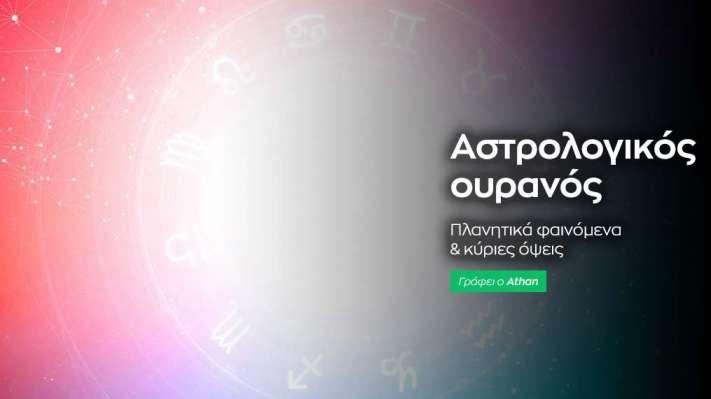 Αστρολογικό ημερολόγιο - Μάρτιος 2021