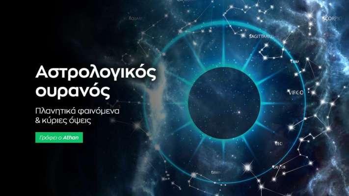 Αστρολογικό ημερολόγιο - Ιούλιος 2020