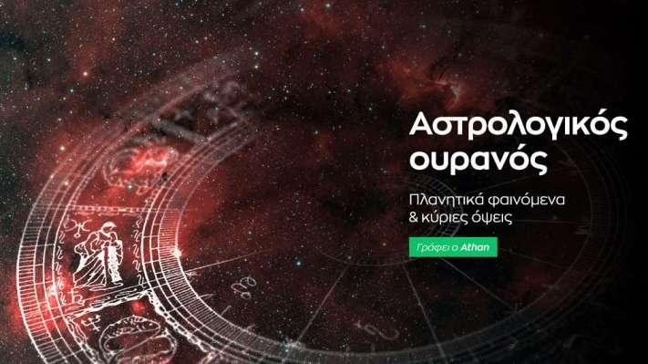 Αστρολογικό ημερολόγιο - Μάρτιος 2020
