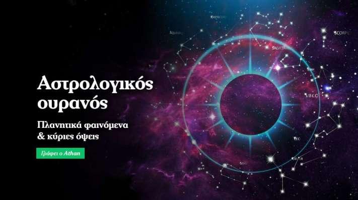 Αστρολογικός ουρανός Νοέμβριος 2019