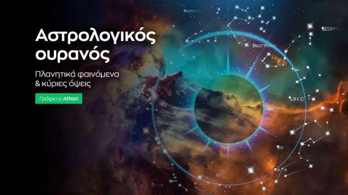 Αστρολογικό ημερολόγιο - Σεπτέμβριος 2020