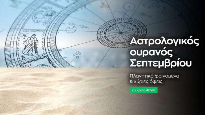 Αστρολογικό ημερολόγιο - Σεπτέμβριος 2021