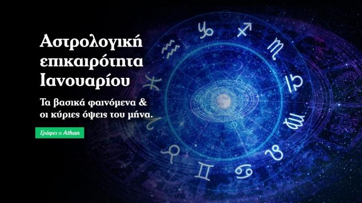 Αστρολογικός ουρανός Ιανουαρίου
