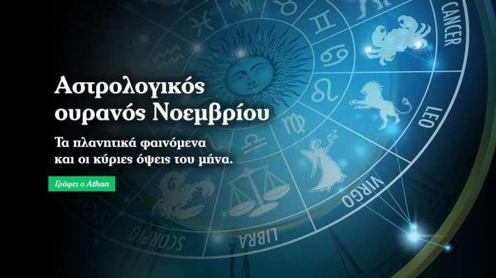 Αστρολογικός ουρανός Νοεμβρίου