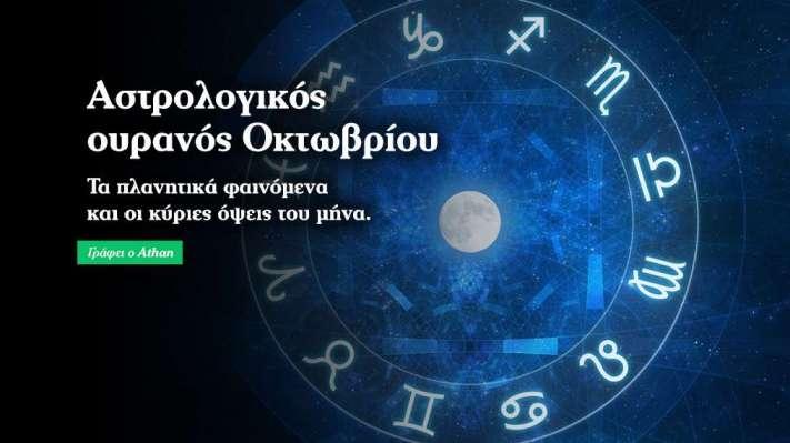 Αστρολογικός ουρανός Οκτωβρίου