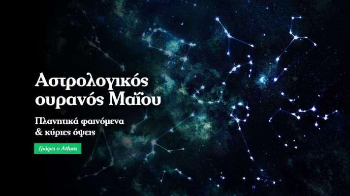 Αστρολογικός ουρανός Μαΐου