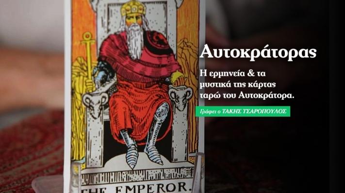 Ταρώ ο Αυτοκράτορας & η ερμηνεία του