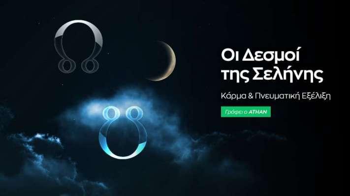 Οι Δεσμοι της Σελήνης: Κάρμα & Πνευματική Εξέλιξη