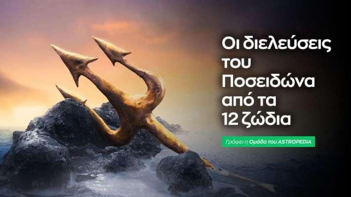Οι διελεύσεις του Ποσειδώνα από τα 12 ζώδια
