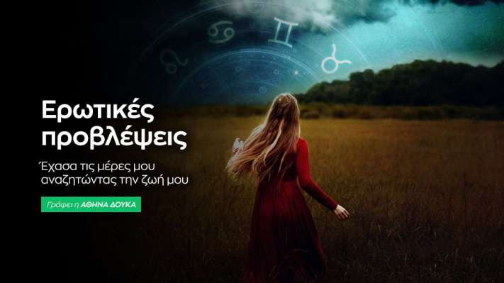 Εβδομαδιαίες ερωτικές προβλέψεις Λένορμαν 11 Οκτωβρίου έως 17 Οκτωβρίου 2021