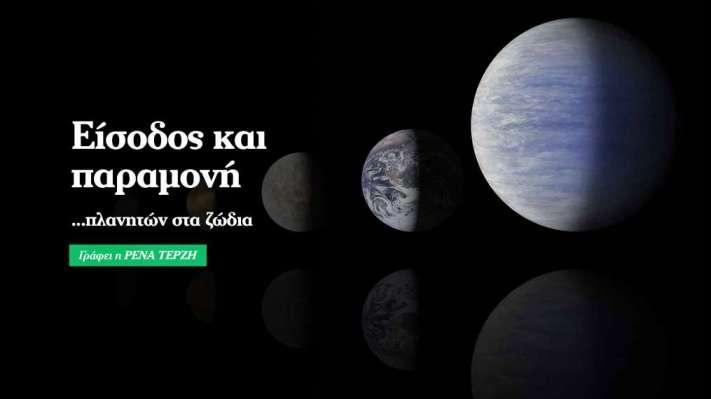Είσοδος και παραμονή πλανητών στα ζώδια