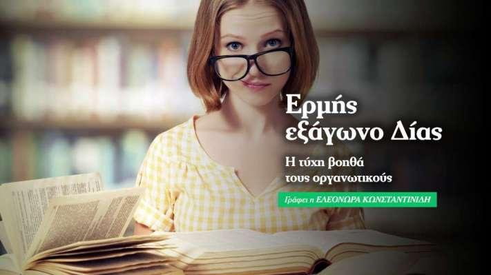 Ερμής στον Αιγόκερω εξάγωνο με Δία στο Σκορπιό