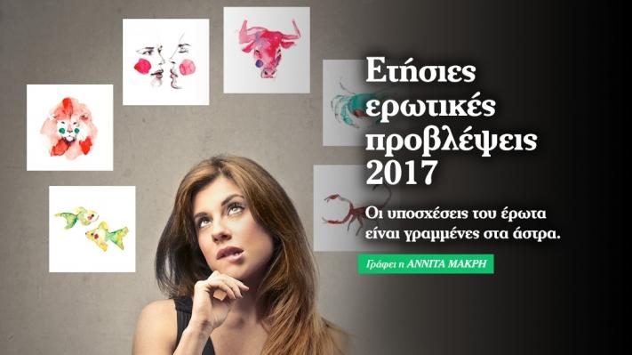 Ετήσιες ερωτικές προβλέψεις 2017