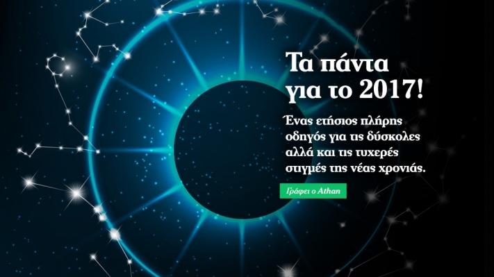 Ετήσιος αστρολογικός οδηγός 2017