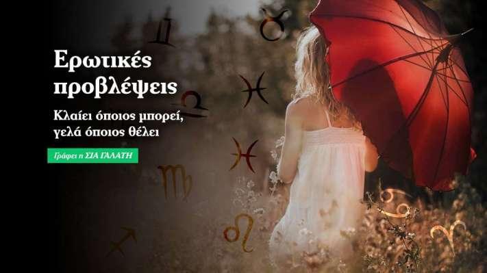 Εβδομαδιαίες ερωτικές προβλέψεις Λένορμαν 10/9 έως 16/9/2018