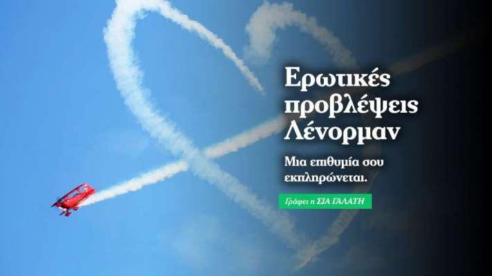 Εβδομαδιαίες ερωτικές προβλέψεις Λένορμαν  18/9/2017 έως 24/9/2017