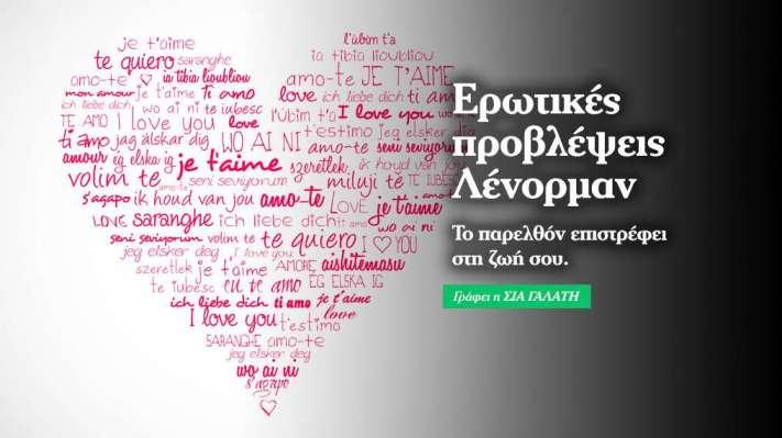 Εβδομαδιαίες ερωτικές προβλέψεις Λένορμαν  9/10/2017 έως 15/10/2017